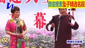 刘新文、刘婷演唱河南坠子《英雄父子兵》民间高手层出不穷!
