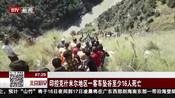 印控克什米尔地区一客车坠谷至少16人死亡
