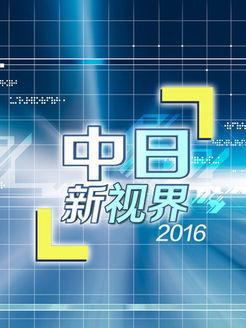 中日新视界[2018](综艺)
