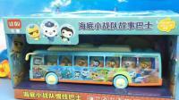 糖糖海底小纵队 005 海底小纵队故事巴士 惯性汽车玩具 海底小纵队故事巴士