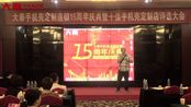 大秦15周年庆典河北保定加盟商武天英的参赛分享