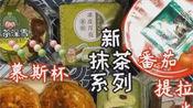 江鱼(10.27)——抹茶红豆奶油蛋糕/抹茶冰皮月亮蛋糕/泡面/饭团/大福