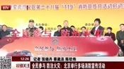 全民参与防治火灾:北京举行多场消防宣传活动