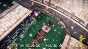 秦时明月之天行九歌片尾曲《画风》—后弦