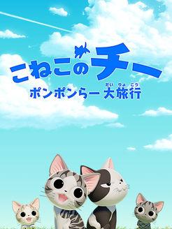 甜甜私房猫第4季(动漫)