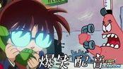 金花show川话配音:派大星遇电信詐騙,給他打電話的是名偵探柯南