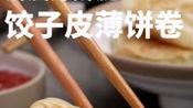 饺子皮做迷你卷饼,饼皮酥脆又美味,不比早点摊卖的卷饼差!
