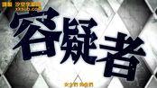 [Detective Conan Movie M19 名偵探柯南劇場版M19][業火的向日葵][30S預告]