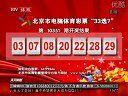"""北京市电脑体育彩票""""33选7""""第10351期开奖结果 [天天体育]—在线播放—优酷网,视频高清在线观看"""