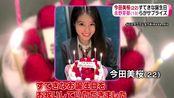 今田美樱同学的生日祝福