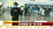 """重启!4月8日解除离汉管控,离汉人员凭""""绿码""""安全有序流动"""