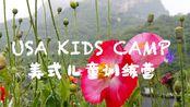 2019北京国际美式儿童夏令营USA Kids Camp
