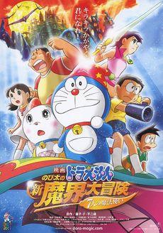 哆啦A梦(大雄的新魔界大冒险七人魔法师) 剧场版