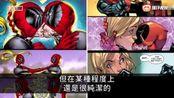 漫威最强撩妹大师 漫画中超级英雄本色