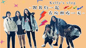 Kelly's vlog/跟我们一起在杭州吃一天/余文乐推荐茶餐厅/隐蔽早餐&甜品店/当代大学生在杭州笑成zz/想Zihan了