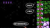 FC魂斗罗之紫鹰的复仇和平禁道具第1+2关(SL)