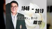 著名音乐人黎小田病逝,曾一手捧红张国荣梅艳芳,被称为音乐教父