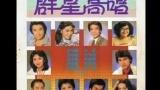 何守信   李司棋 - 倩影 1982