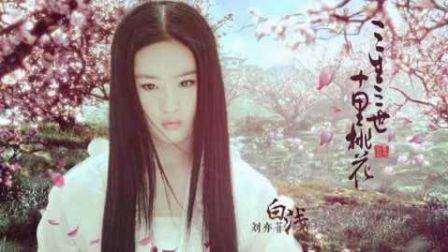 电影《三生三世十里桃花》花絮片花 刘亦菲 杨洋桃花树下浪漫约会