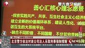 """""""善心汇""""涉嫌特大传销案 北京警方依法对该公司法人采取刑事强制措施"""