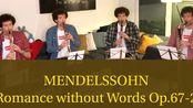 【精品转载17】Nicolas Baldeyrou-Mendelssohn Romance without words opus 67 n2