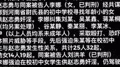 披着人皮的狼,赵志勇魔爪伸向25名未成年学生被执行死刑