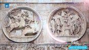 众人参观凯旋门和斗兽场,郭麒麟自称看不懂古老的艺术_超清