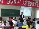 K小学三年级语文优质示范课《儿童和平条约》_张鸥_04.flv