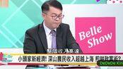 台湾节目:临沂农民靠卖煎饼,家家住别墅户户开宝马