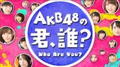 AKB48の君、誰? (2017年11月28日18時50分19秒) SHOWROOM