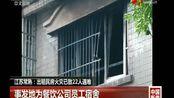 江苏常熟:出租民房火灾已致22人遇难