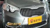 视频:家轿新主张2012款起亚k3高清详解新浪汽车爱卡汽车