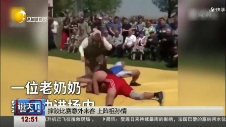 摔跤比赛意外来客 上阵祖孙情 说天下 20180126 高清版