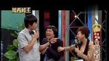 万秀猪王2013看点-20131102-万秀剧场:百倍奉还(三)