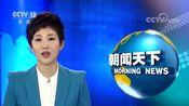 中国民航首条对外空中大通道正式启用