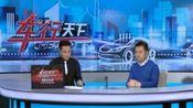 20160111黑龙江电视台公共频道《车行天下》主持人张浩