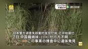 遇害中国籍姐妹死因公布:脖子被勒住窒息死亡