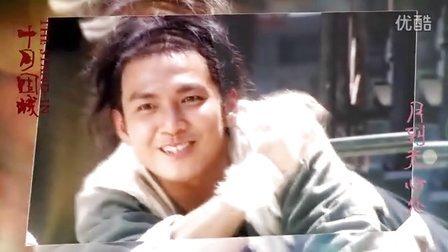 钟汉良《十月围城》宣传曲《月到天心处》剧情版MV 吉克隽逸 完整版