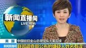 FBI所公布纵火嫌犯姓名有误 应为冯严丰