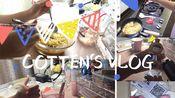 【COTTEN'S VLOG】翻包记/拆毕奇盲盒/开快递/一人食/饮品小安利/2019.08.14-08.15
