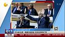 因凡蒂诺当选国际足联主席:因凡蒂诺击败西亚两强人  当选国际足联主席 说天下 160227