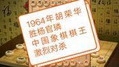 1964年杨官璘和胡荣华的棋王争夺战,激烈对攻硝烟弥漫