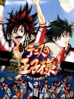 网球王子之继承传说的人们 OVA版