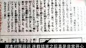 火影作者岸本齐史调侃海贼王作者尾田荣一郎:没连载日子真舒服