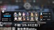 【明日方舟】龙门不堵门25.32 剩余费用400+