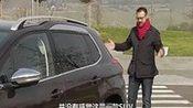 汽车之家试驾 海外紧凑型SUV 东风标致2008 视频