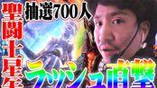 【SEVEN'S TV #268】ワロスが星矢の新しい出し方を発見した結果