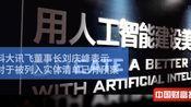 """「中国财富报道」被列入""""实体清单""""后 科大讯飞 海康威视 大华股份这样回应"""