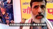 印度民众聚众喝牛尿抗疫:这东西包治百病!