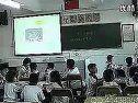 K:1-18《长方形的周长》(合作类)   小学数学微课暨优秀课例片段评比暨观摩.flv